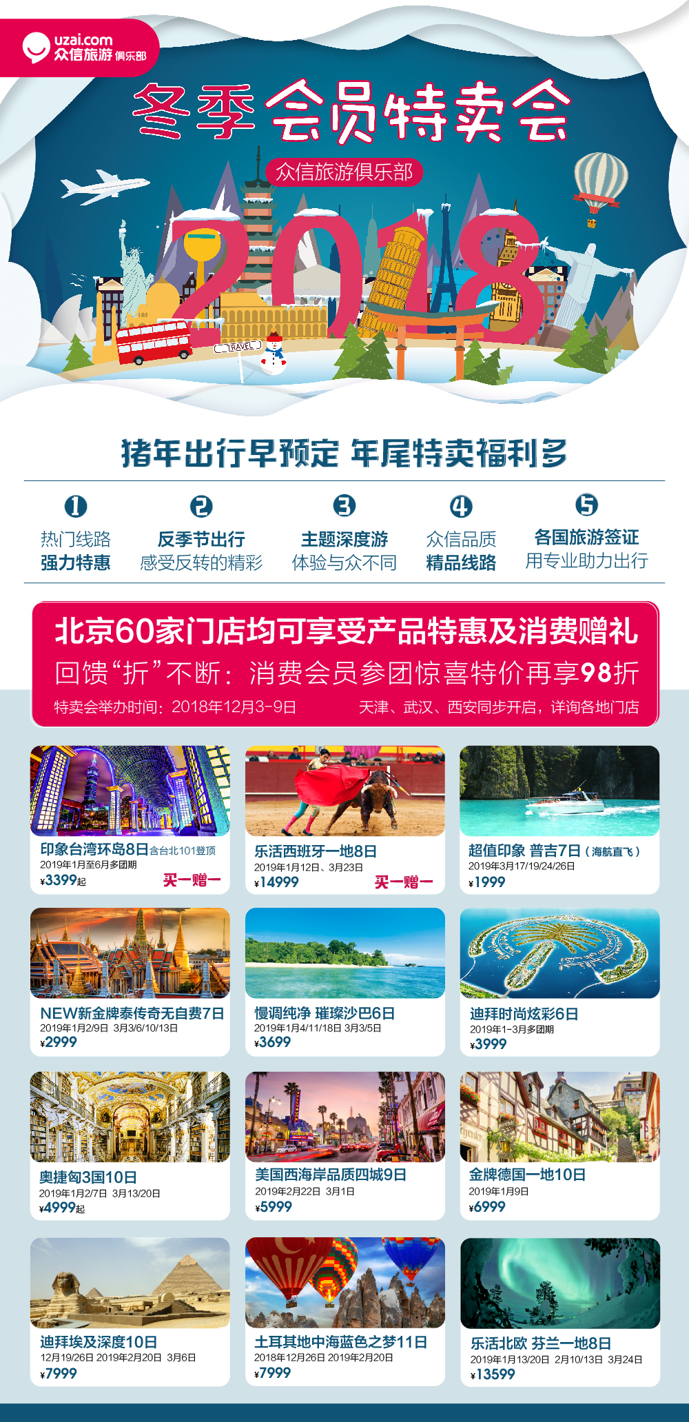 特卖会首发微信宣传单1000_画板 1203.jpg