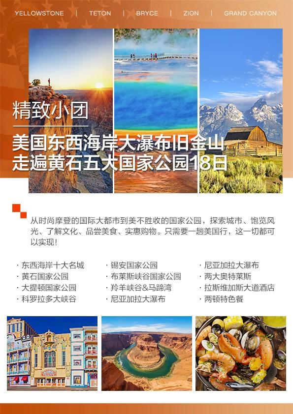 五大国家公园18日-封面.jpg