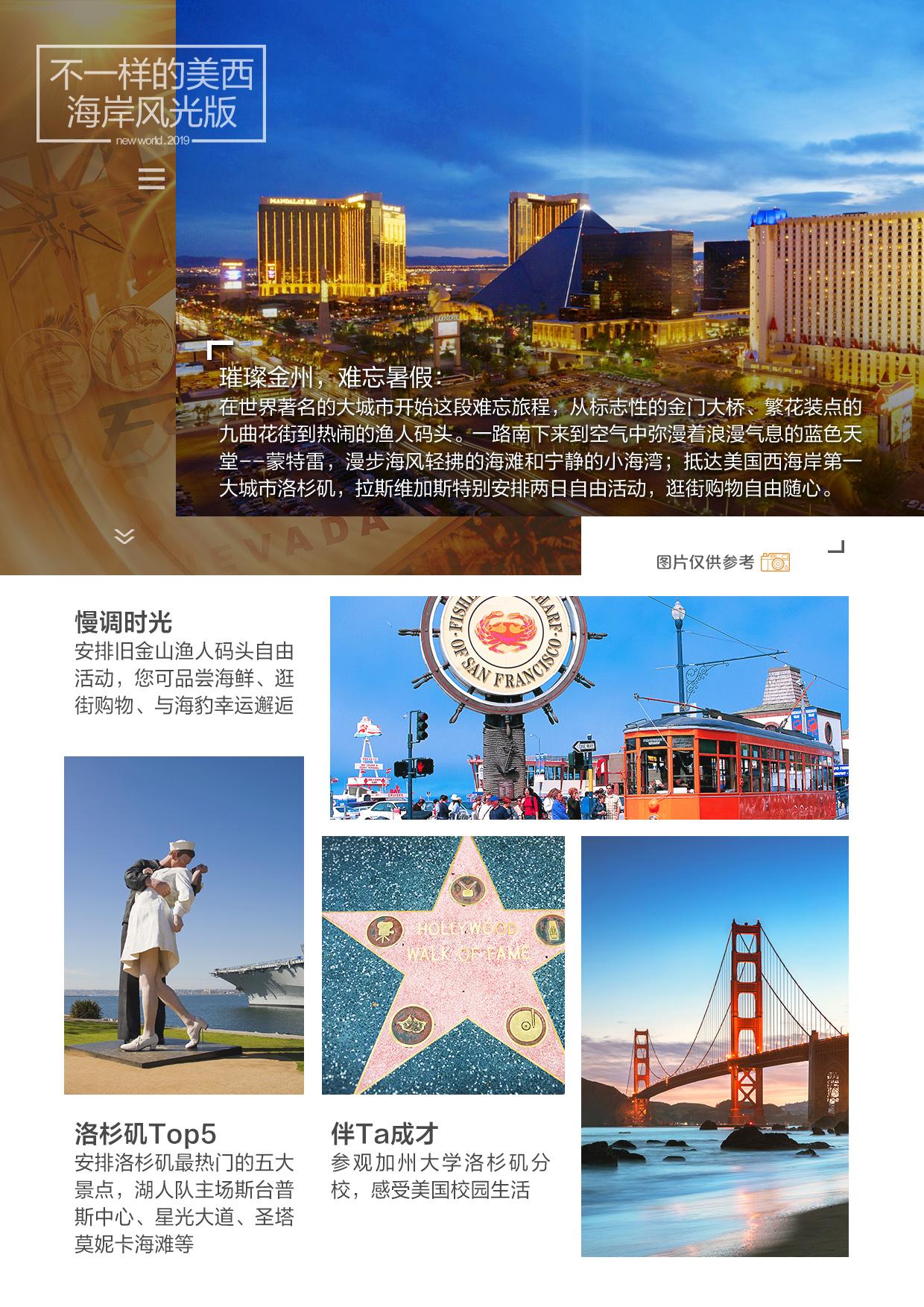 加州一号公路名校乐园西海岸三城10日-特色页1.jpg
