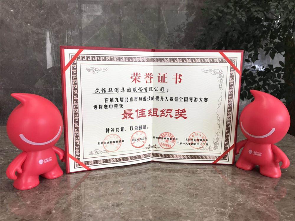 众信旅游新闻通稿--众信旅游集团三位领队精彩亮相北京市导游大赛决赛 获多个重磅奖项-配图2.jpg