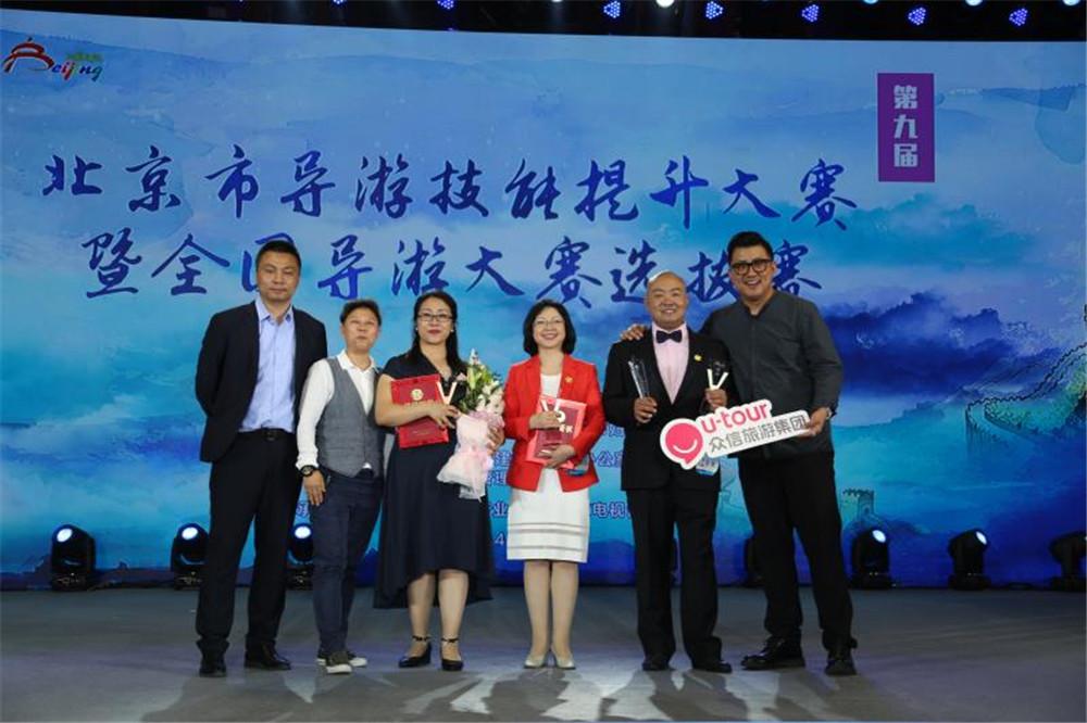 众信旅游新闻通稿--众信旅游集团三位领队精彩亮相北京市导游大赛决赛 获多个重磅奖项-配图1.jpg