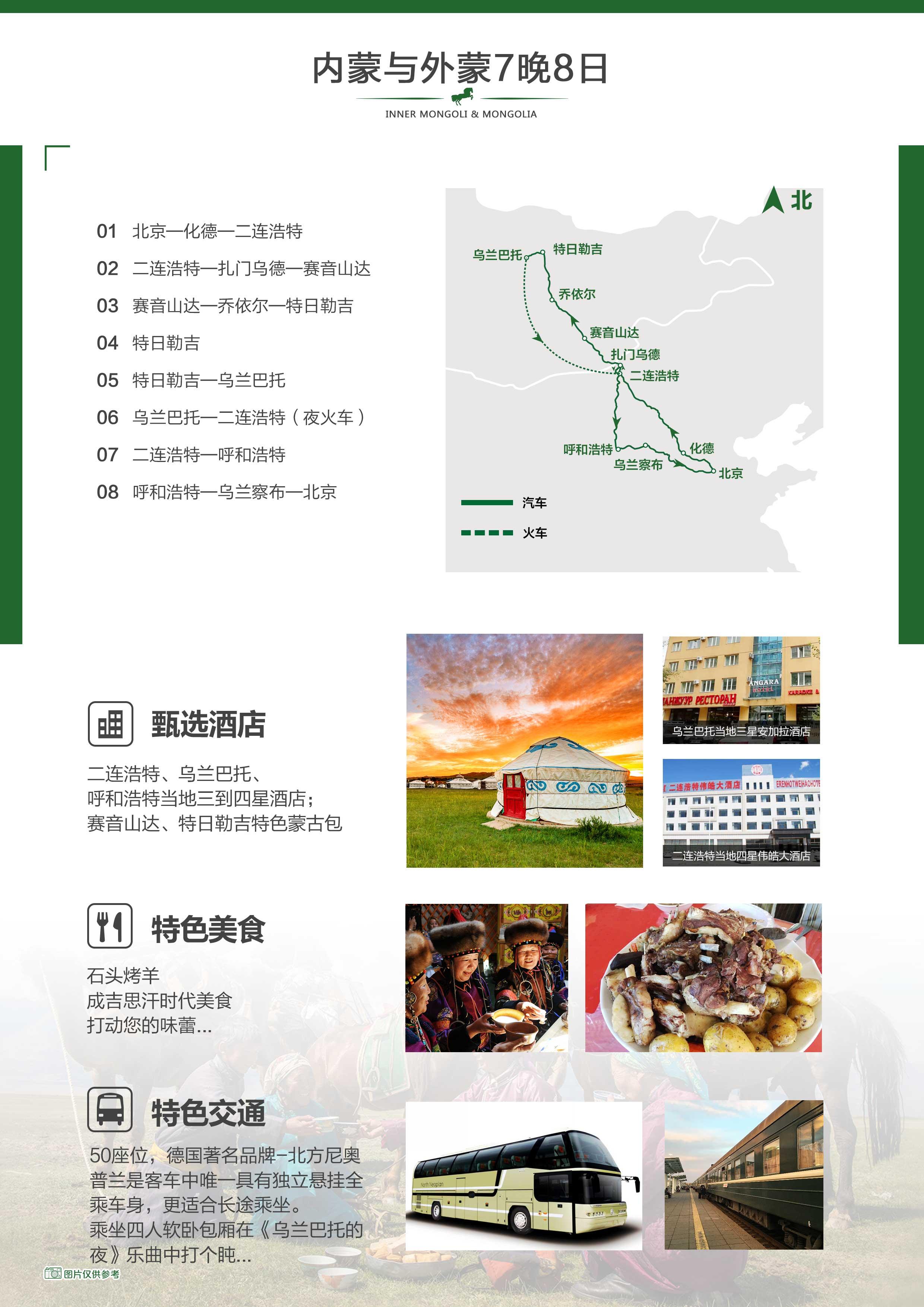 蒙古*行程封面2.jpg