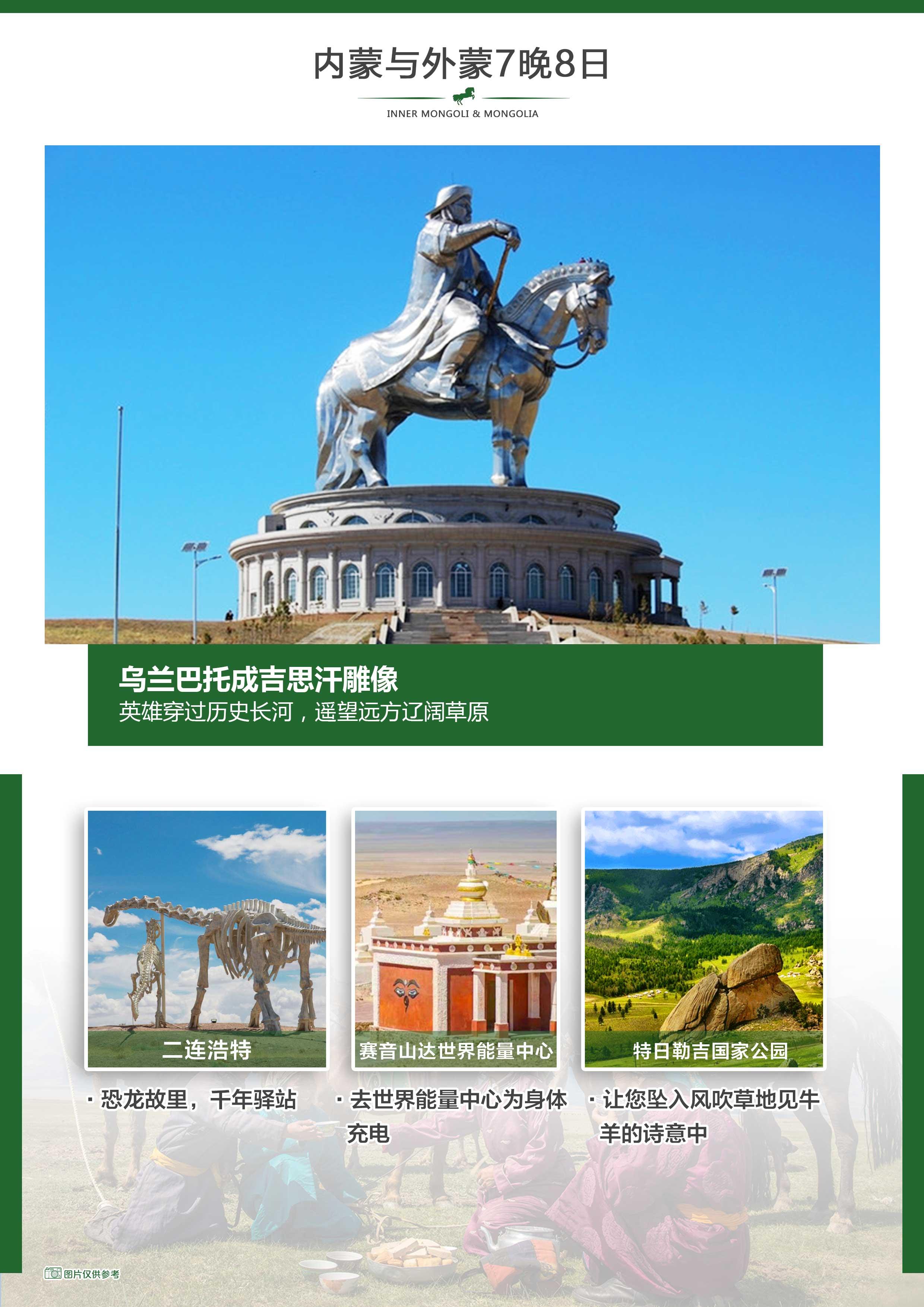 蒙古4.jpg