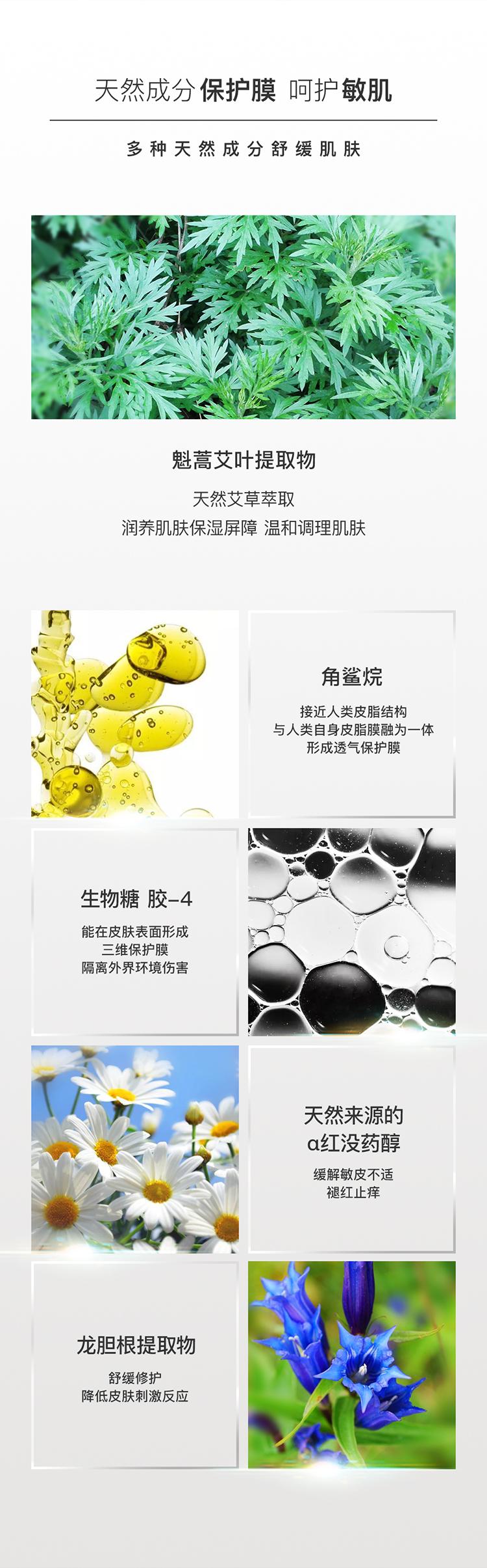 20190517-网页-乳液-750_03.jpg