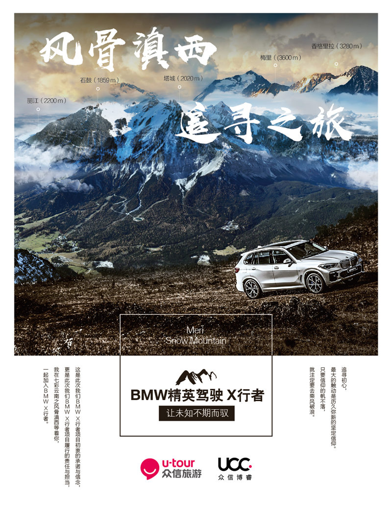 众信旅游新闻通稿--众信旅游集团与BMW精英驾驶合作再升级 联合打造云南香格里拉高端自驾旅行产品-配图.jpg