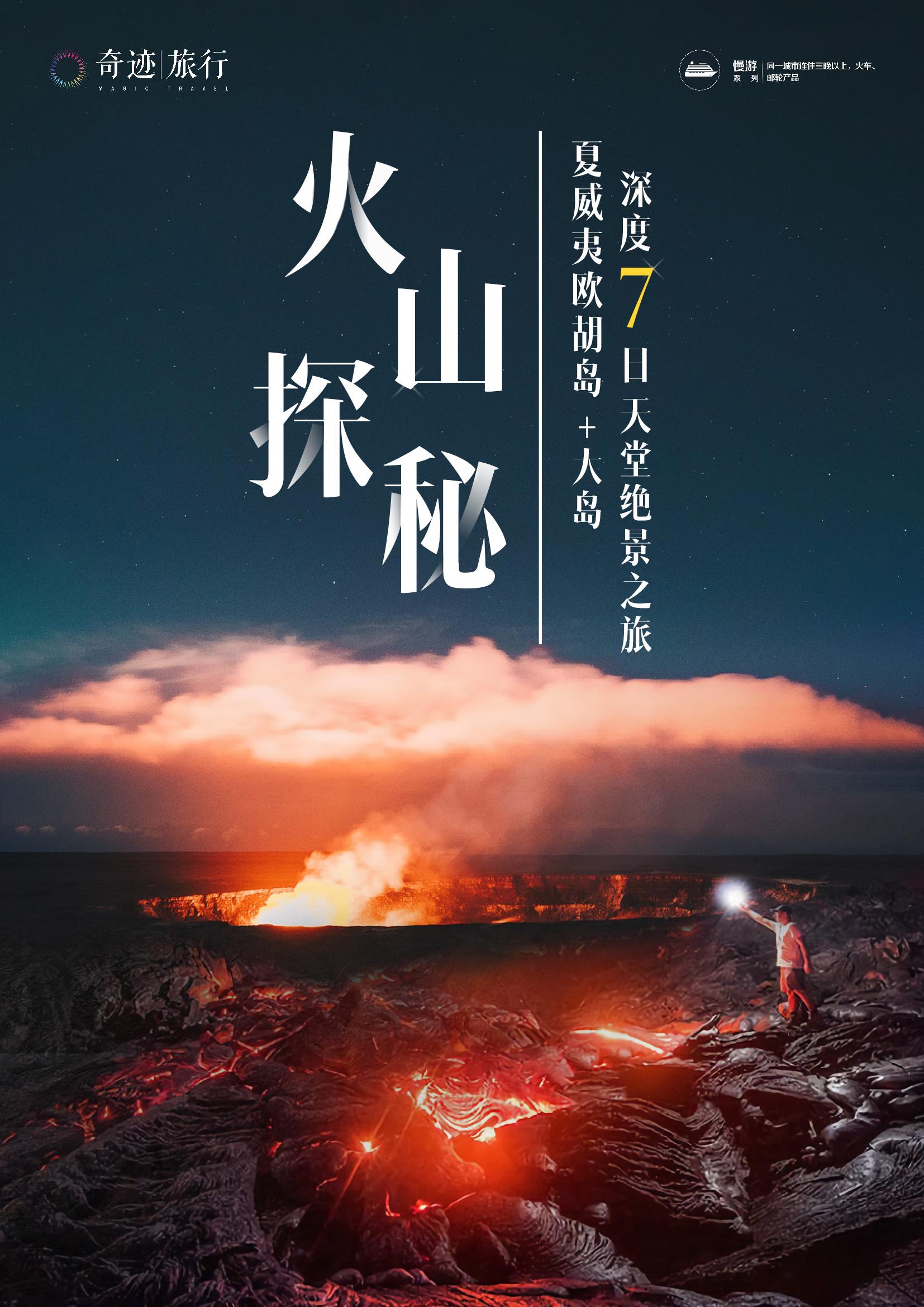 火山探秘——夏威夷欧胡岛+大岛深度7日天堂绝景之旅封面.jpg