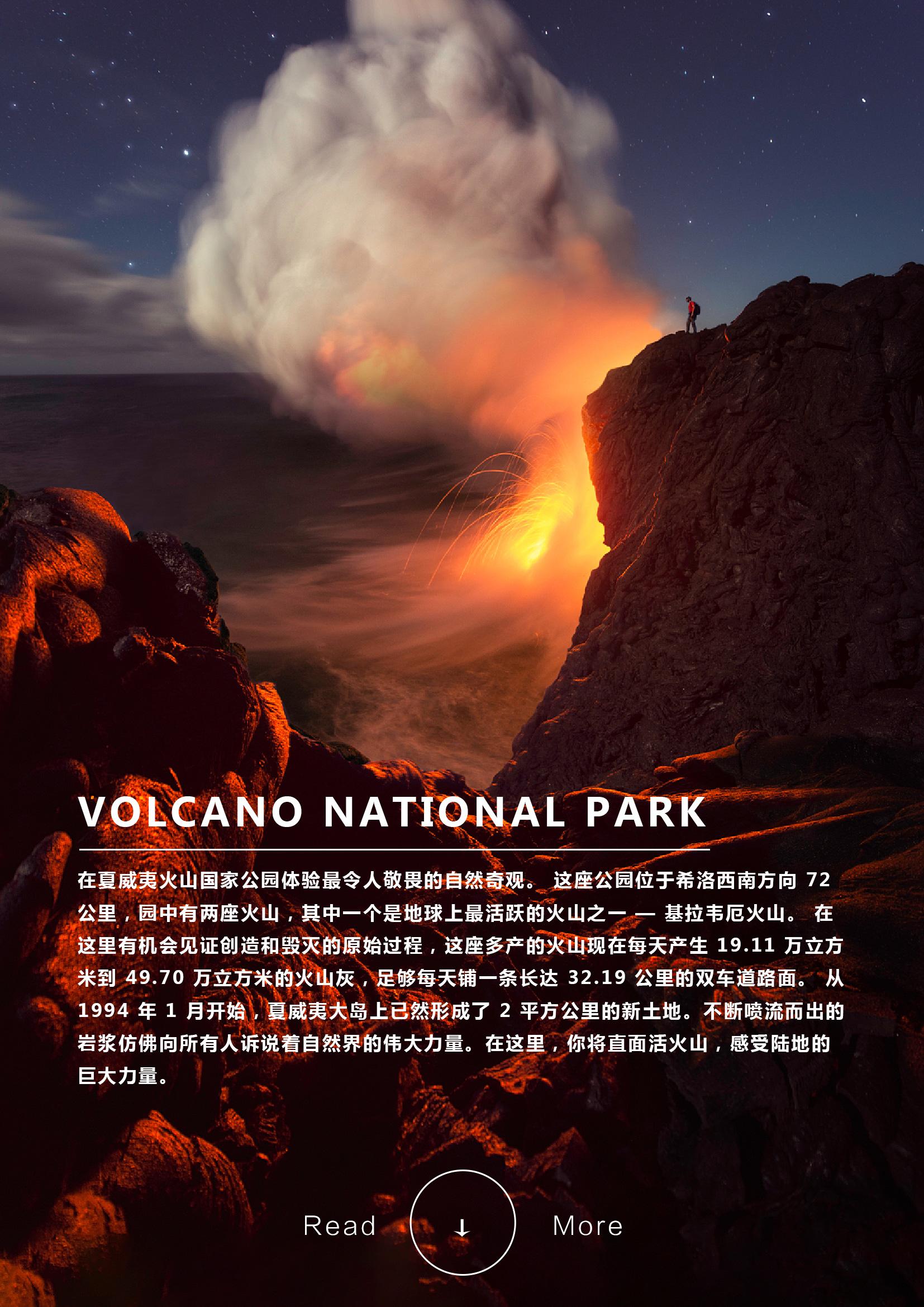 火山探秘——夏威夷欧胡岛+大岛深度7日天堂绝景之旅Volcano-National-Park.jpg