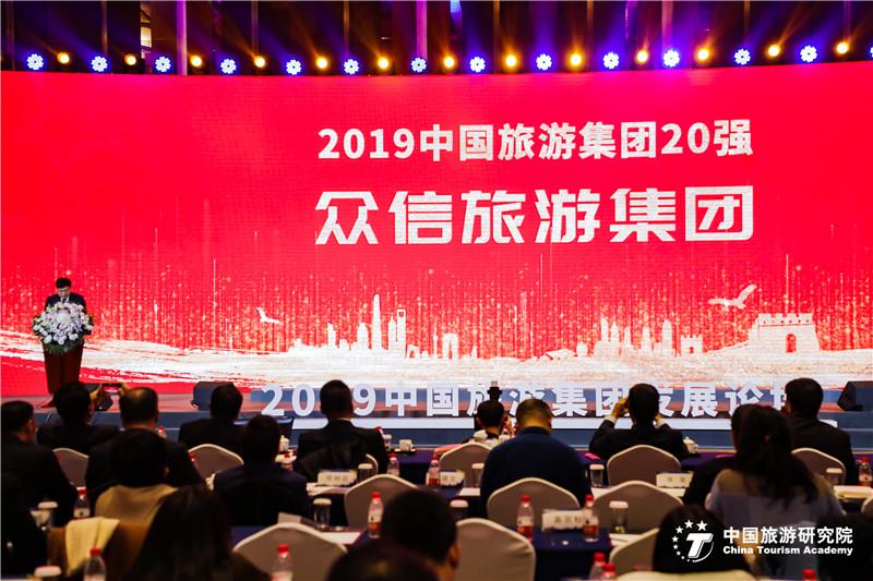 众信旅游新闻通稿--众信旅游集团荣登2019中国旅游集团20强配图.jpg