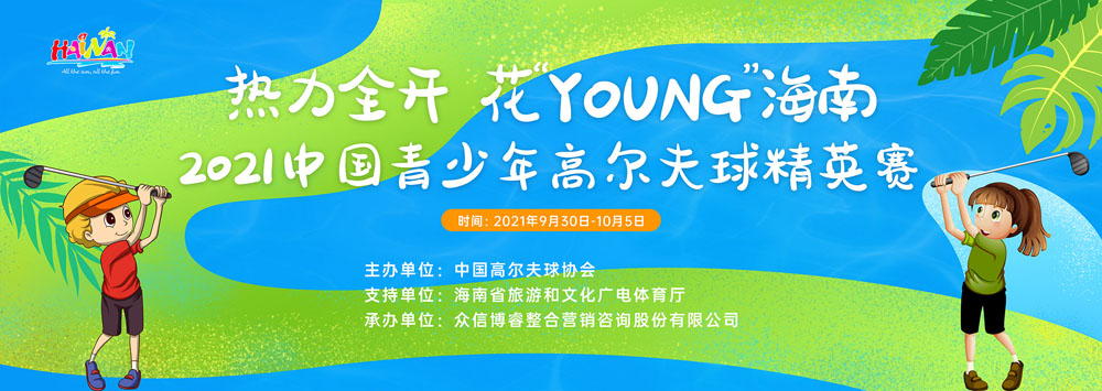 2021中国青少年高尔夫球精英赛1000宽.jpg